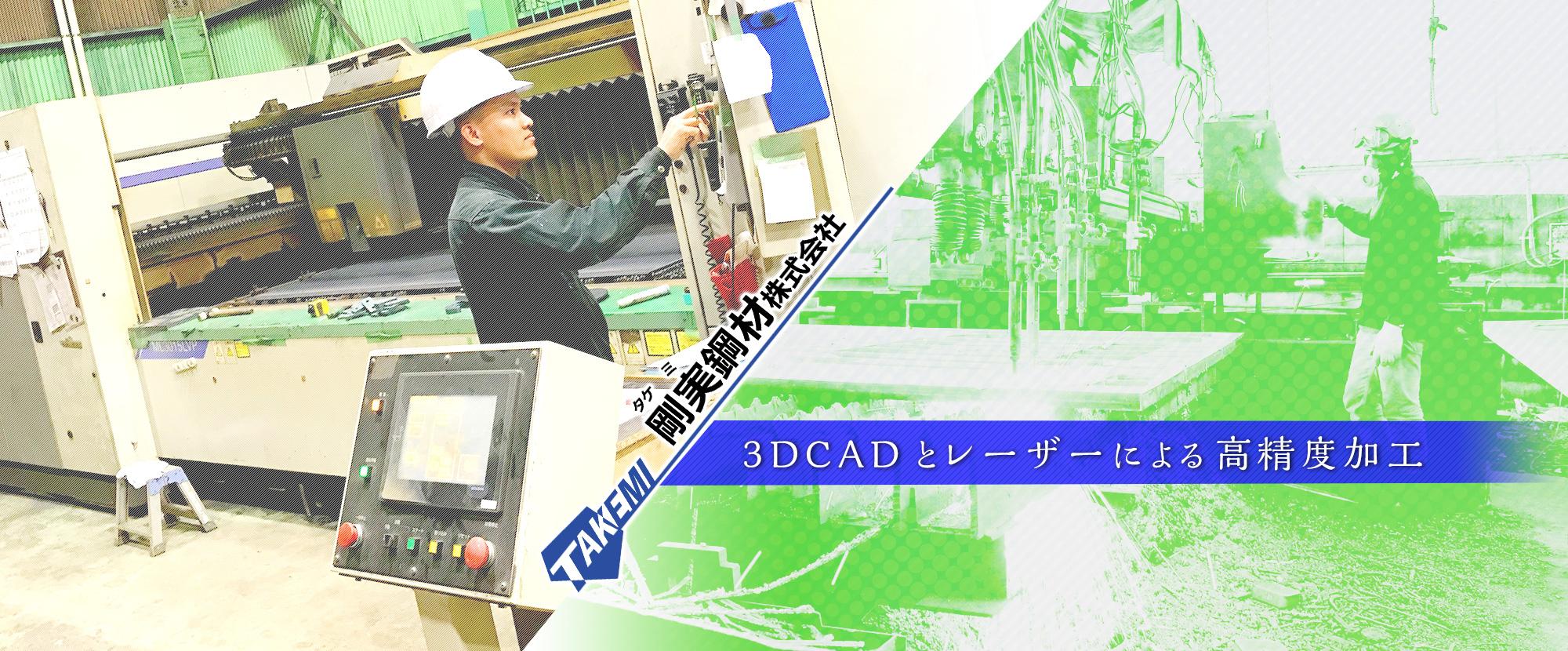 3DCADとレーザーによる高精度加工