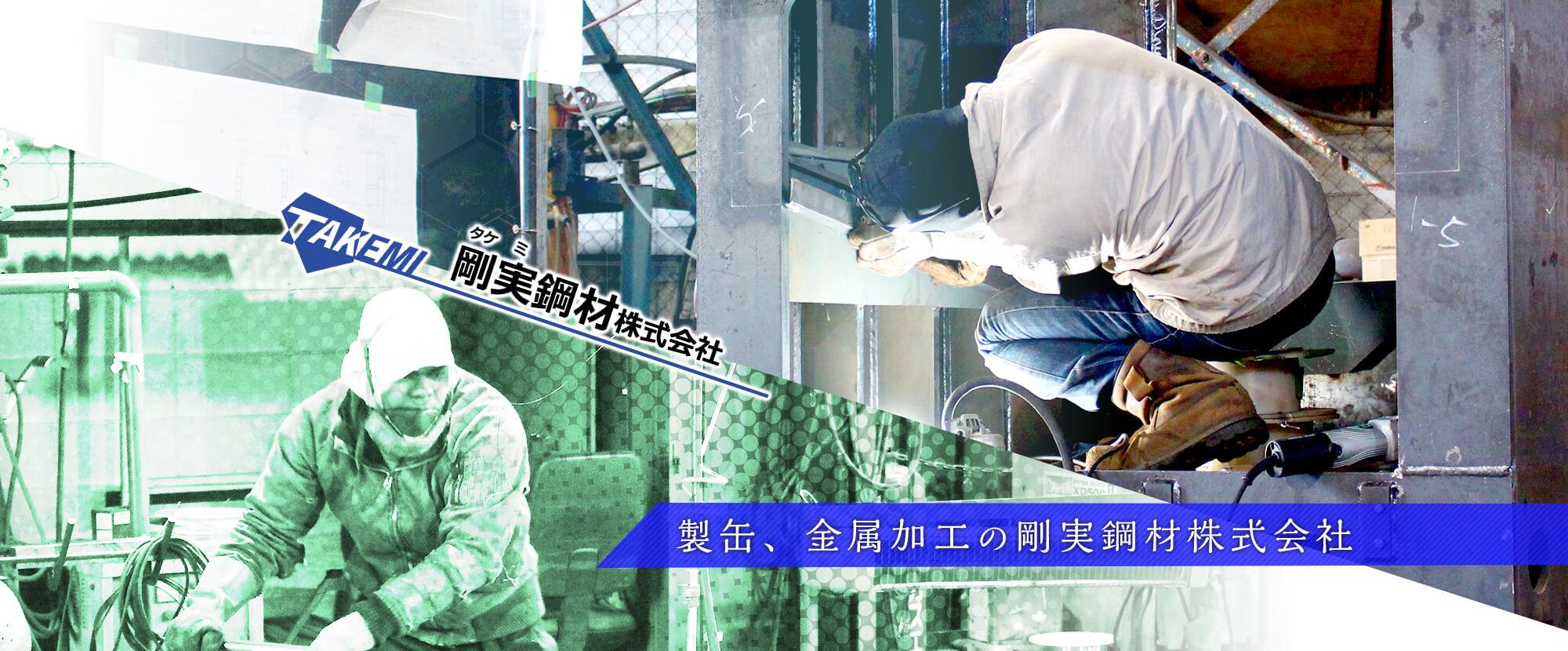 製缶、金属加工の剛実鋼材株式会社